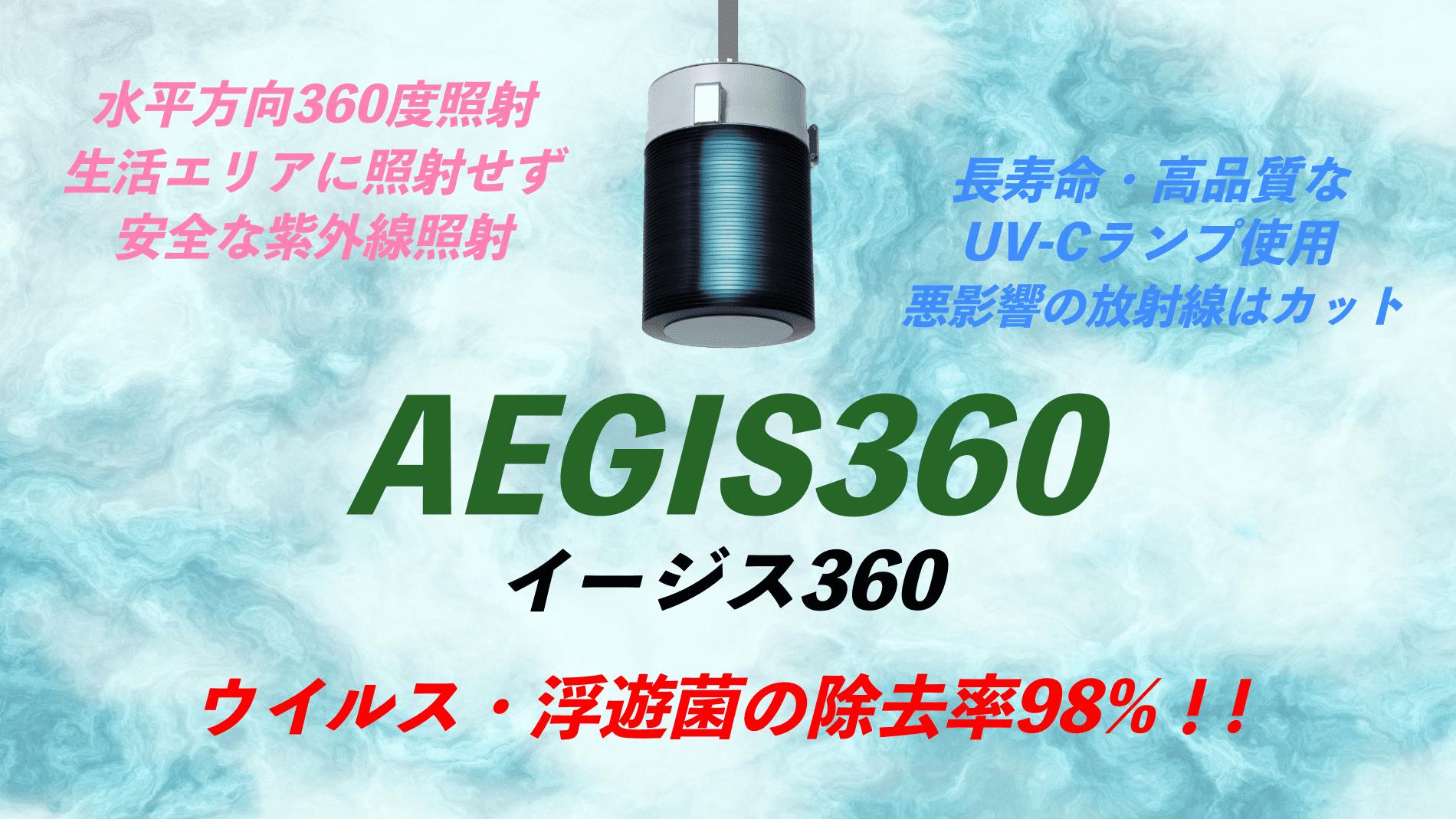 AEGIS360メイン画像