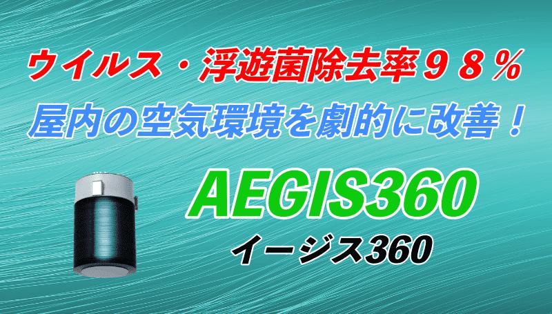 AEGIS360バナー